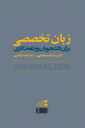 زبان تخصصی برای دانشجویان روزنامهنگاری